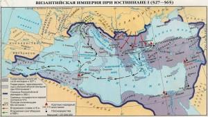 Византийская империя при Юстиниане I (527-565)