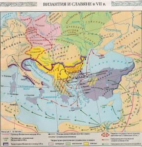 Византия и славяне в VII в.