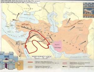 Образование Персидского царства (VI в.до н.э.). Ново-Вавилонское царство в VII-VI вв.до н.э.