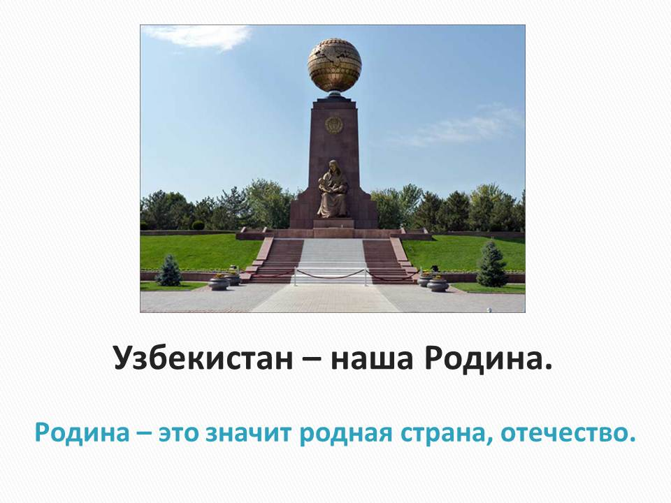 Узбекистан - наша Родина