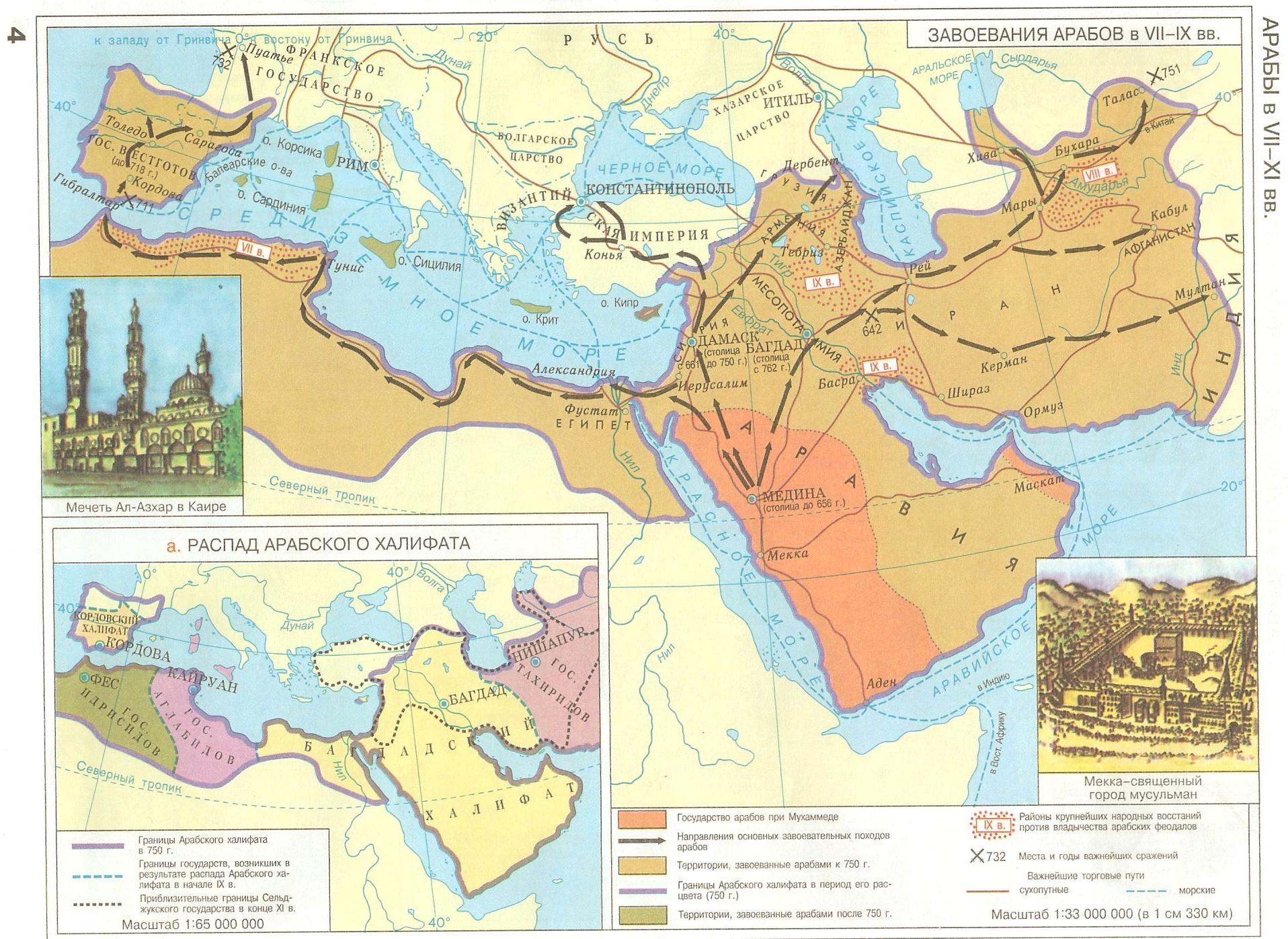 Арабы в vii xi веках 1916 1396 пикселей