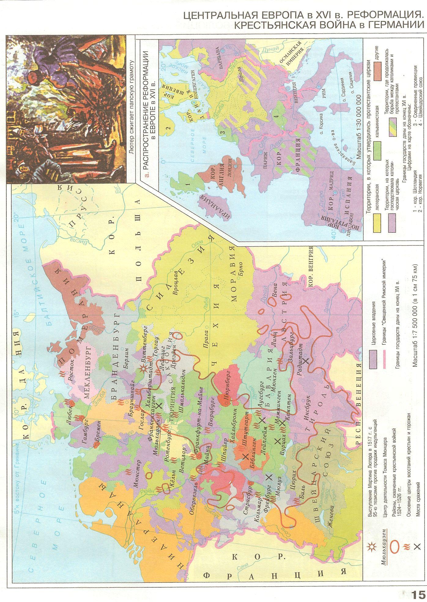 Центральная европа в xvi веке