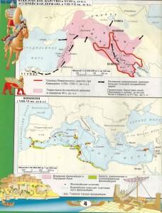 Вавилонское царство в XVIII в.до н.э. Ассирийская держава в VIII-VII вв.до н.э.