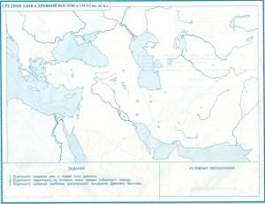 Средняя Азия и Древний Восток (VII-VI вв. до н.э.) (контурная карта)