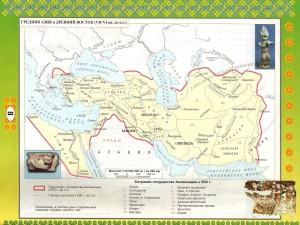 Средняя Азия и Древний Восток (VII-VI вв. до н.э.)