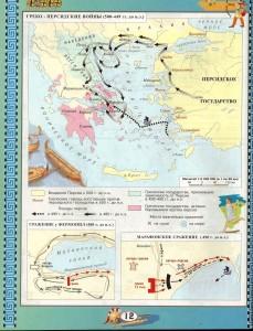 Греко-персидские войны (500-449 гг. до н.э.)