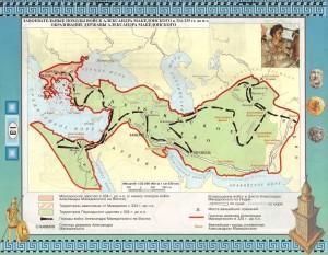 Завоевательные походы войск Александра Македонского в 334-325 гг. до н.э. Образование державы Александра Македонского