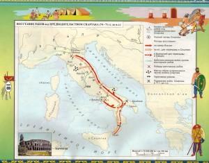Восстание рабов под предводительством Спартака (74-71 гг. до н.э.)