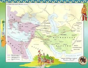 21 Парфянское царство (II в. до н.э.)