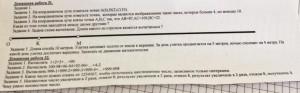 Математика, (домашняя работа)