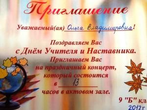 Приглашение на праздничный концерт