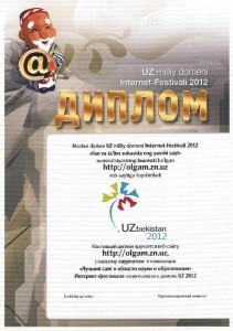 Диплом интернет-фестиваля домена UZ (2012)