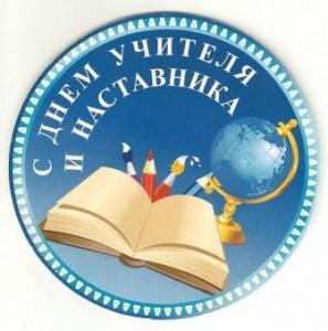 """Значок праздника """"День учителя и наставника"""""""