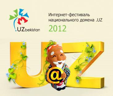 Интернет-фестиваль национального домена UZ 2012