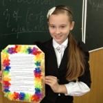 """""""Зеленая книга"""" Марии Супруновой, 5 """"А"""" класс"""