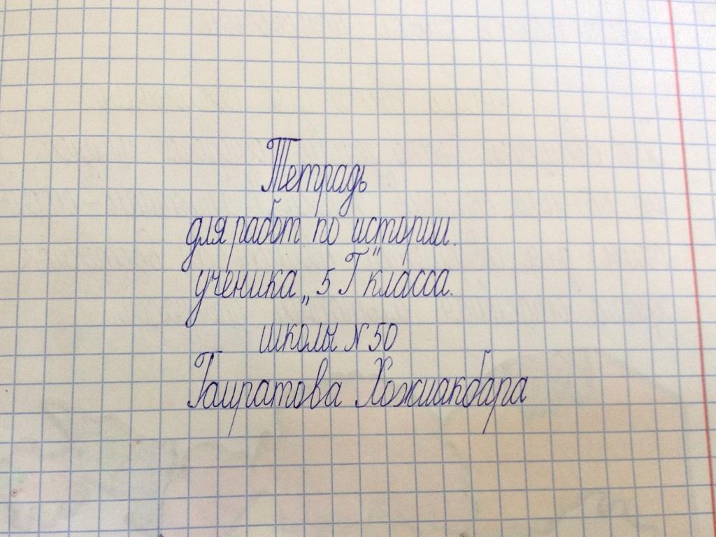 "Тетрадь Хожиакбара Гайратова, ученика 5 ""Г"" класса"