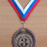 "Медаль Абдулазиза занявшего III место на ""Кубке Кубани"", 5 ""Г"" класс"