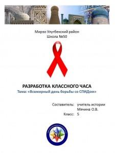 """Разработка урока """"Всемирный день борьбы со СПИДом"""""""