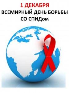 """Презентация """"Всемирный День борьбы со СПИДом"""""""