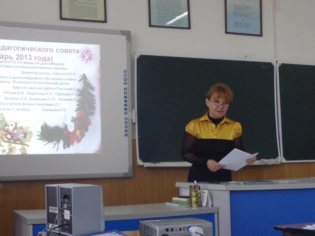 Ирина Борисовна Комарова - завуч по мониторингу