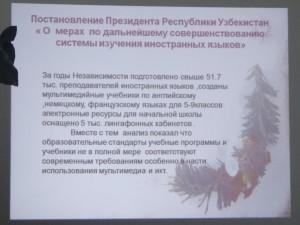 Постановление Президента РУз. (Слайд 1)