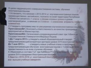 Постановление Президента РУз. (Слайд 2)