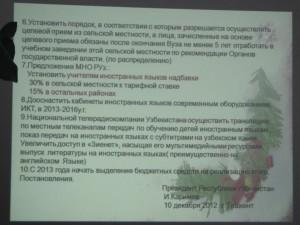 Постановление Президента РУз. (Слайд 3)
