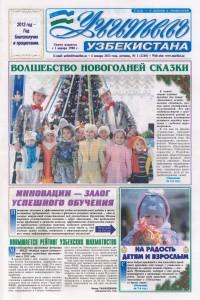 """Публикация в газете """"Учитель Узбекистана"""" (№1, 05.01.2013, с.1)"""