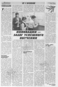 """Публикация в газете """"Учитель Узбекистана"""" (№1, 05.01.2013, с.3)"""