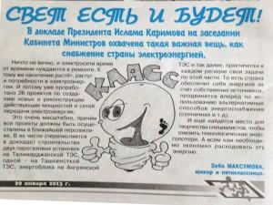"""Зебо Максумова (5 """"А"""") - юнкор газеты """"Класс"""""""