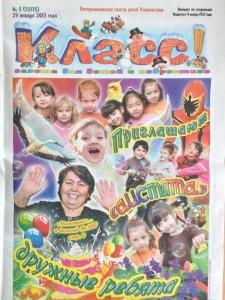 """Газета """"Класс!"""", выпуск №5 (55175) от 29 января 2013 года"""