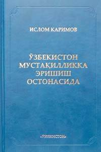 """Узбекистан на пороге достижения независимости"""