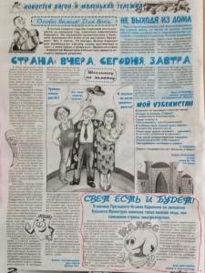 """""""Свет есть и будет!"""" Зебо Максумова (5 """"А"""")"""