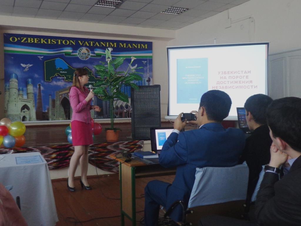 Презентация книги Президента Республики Узбекистан (О.В.Мячина)