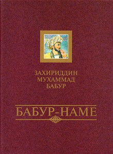 """""""Бабур-наме"""" (Книга)"""