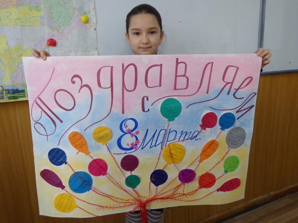 """Даната Абдукадырова (5 """"Г"""") Стенгазета """"8 марта"""""""