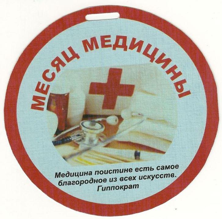 месяц медицины (бейдж)
