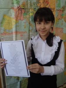 "Фатима Джалалова (5 ""А"") - Стихотворение ""Ташкент"""