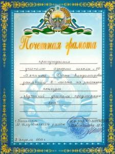 """Грамота за 2 место на районном конкурсе """"Лучший учитель-предметник 2013"""""""
