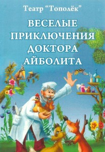Веселые приключения доктора Айболита (программа)