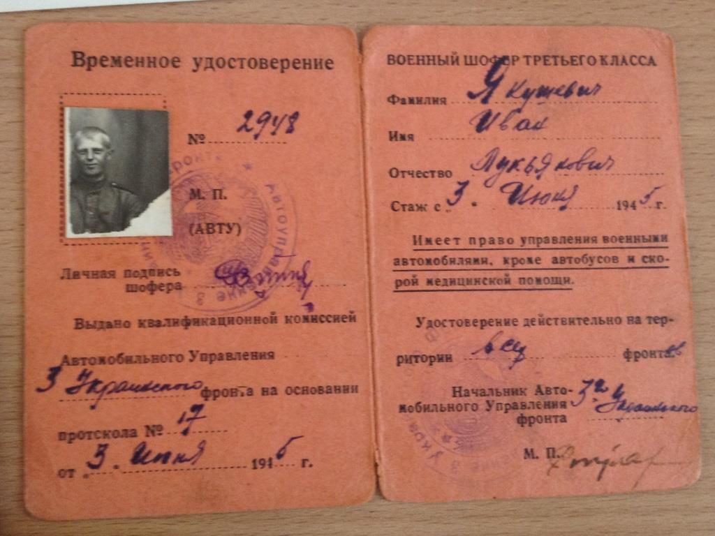 Иван Лукьянович Якушевич