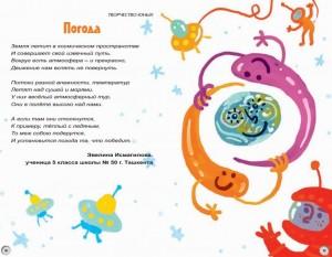"""Стихотворение """"Погода"""". Эвелина Исмагилова - ученица 5 """"Д"""" класса"""