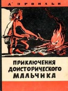 """""""Приключения доисторического мальчика"""""""