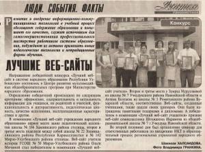 """Учитель Узбекистана (от 5 июля 2013 года) """"Лучшие веб-сайты"""""""