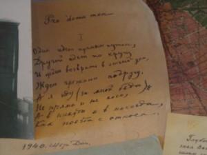 Стихотворение написано Ахматовой собственноручно