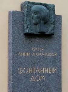 Памятная доска на фасаде Музея Анны Ахматовой в Фонтанном Доме