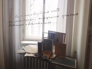"""""""Все с чем я внутри себя Всю жизнь боролась, получило жизнь Отдельную и воплотилось..."""""""