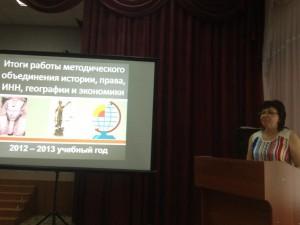 Елена Анатольевна Веденская (Председатель м/о истории, права и географии)