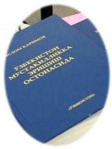 Книги Президента Узбекистана