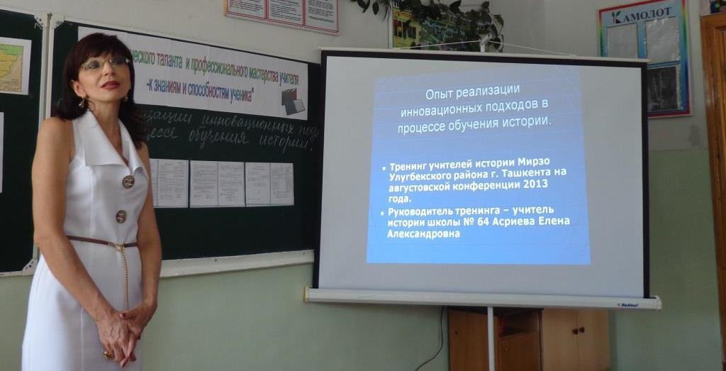 Елена Александровна Асриева учитель истории школы №64